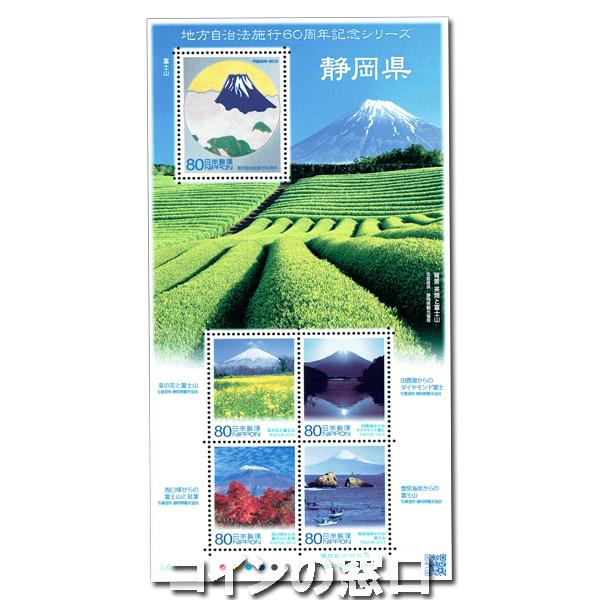 地方自治法施行60周年記念切手 静岡県