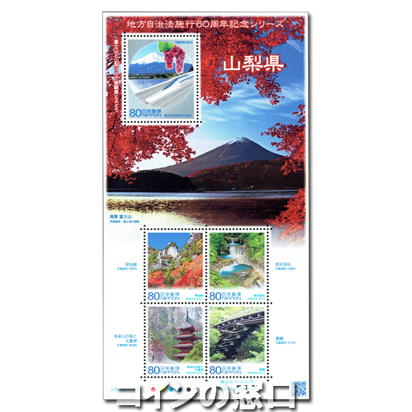地方自治法施行60周年記念切手 山梨県