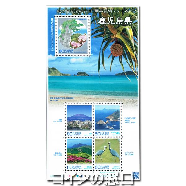 地方自治法施行60周年記念切手 鹿児島県