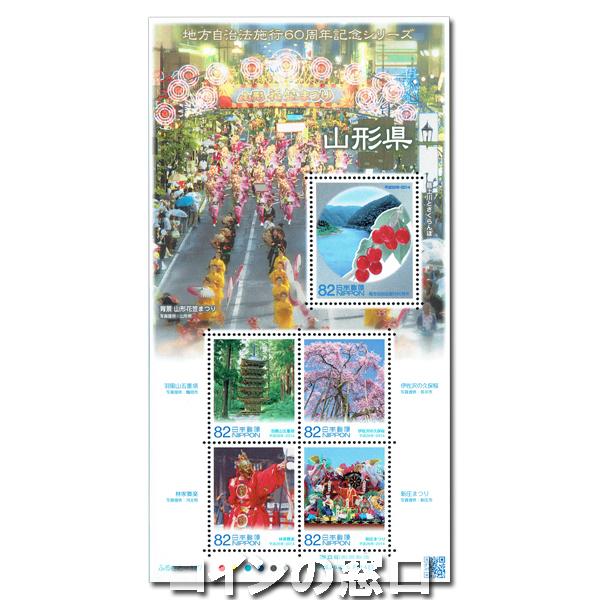 地方自治法施行60周年記念切手 愛媛県