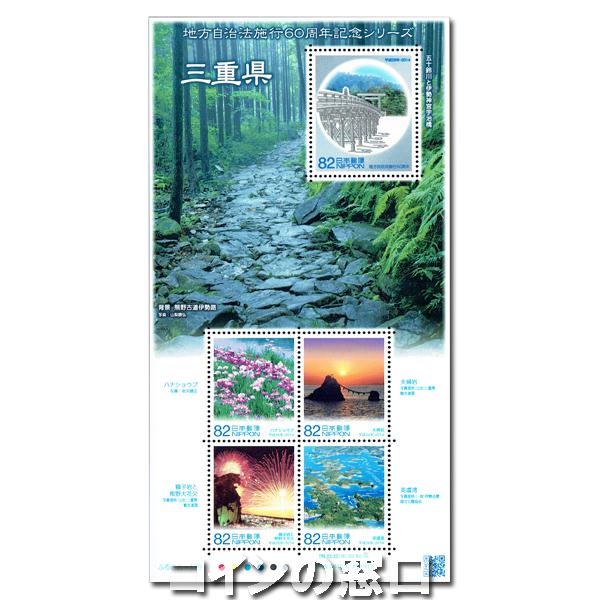 地方自治法施行60周年記念切手 三重県