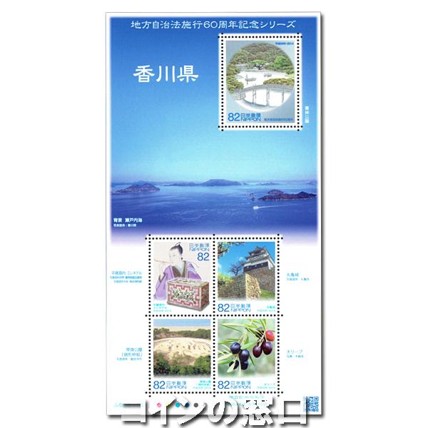 地方自治法施行60周年記念切手 香川県