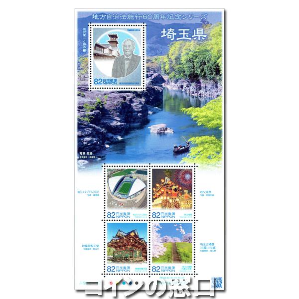 地方自治法施行60周年記念切手 埼玉県