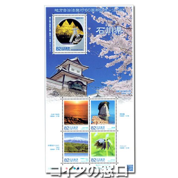 地方自治法施行60周年記念切手 石川県