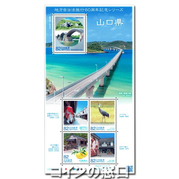 地方自治法施行60周年記念切手 山口県