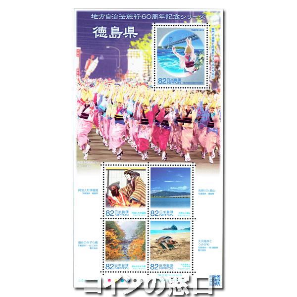 地方自治法施行60周年記念切手 徳島県