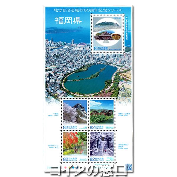 地方自治法施行60周年記念切手 福岡県