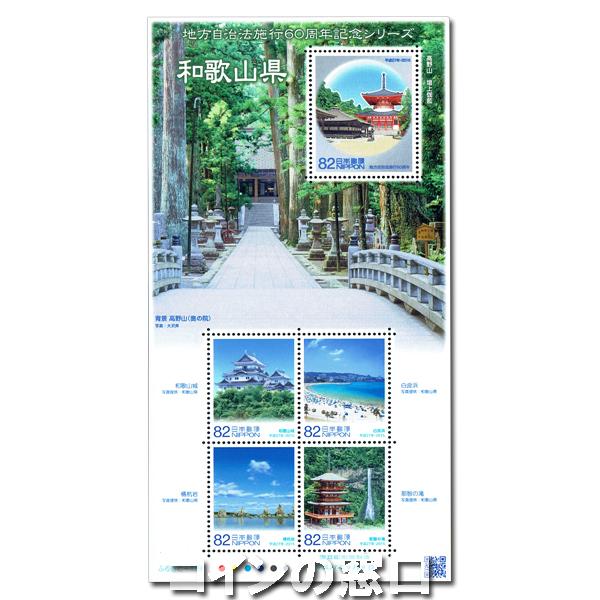 地方自治法施行60周年記念切手 和歌山県