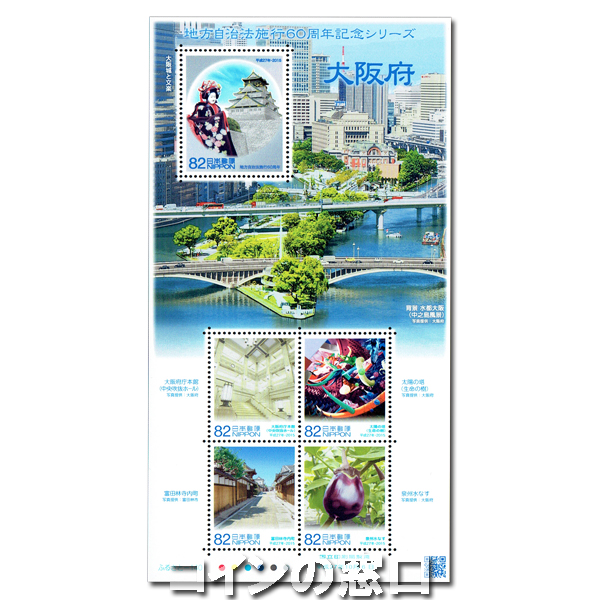 地方自治法施行60周年記念切手 大阪府