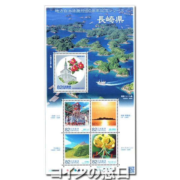 地方自治法施行60周年記念切手 長崎県
