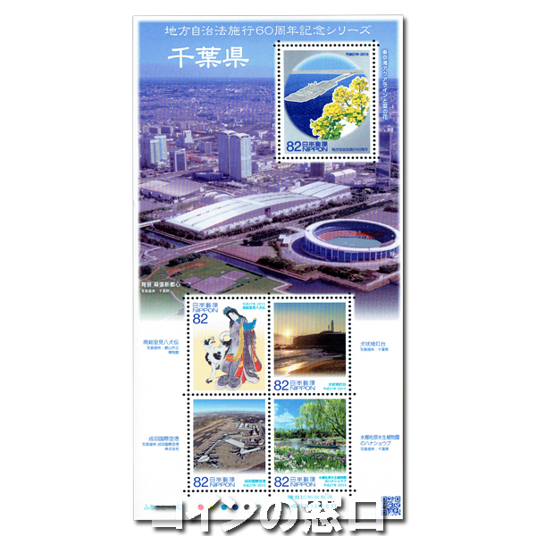 地方自治法施行60周年記念切手 千葉県