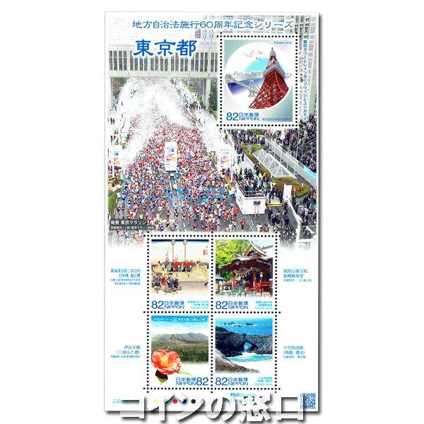 地方自治法施行60周年記念切手 東京都