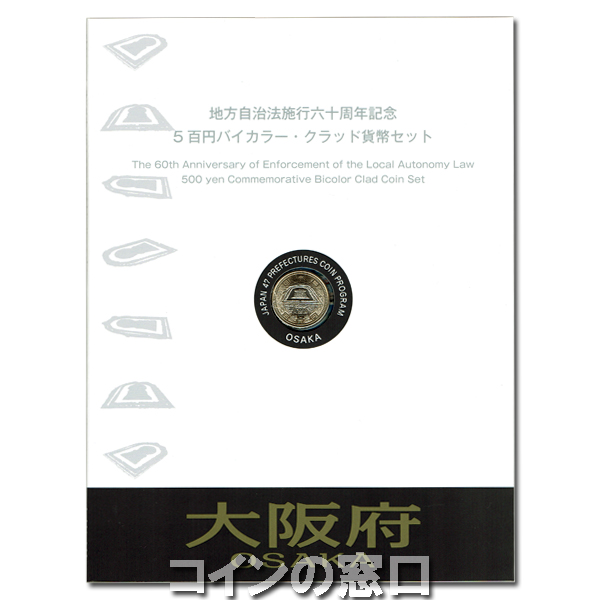 地方自治500円大阪府Bセット