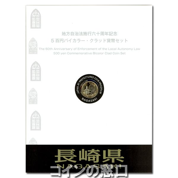地方自治500円長崎県Bセット