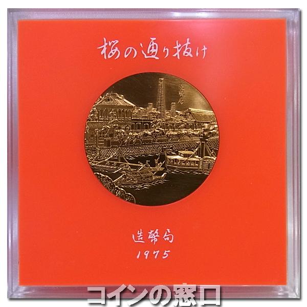桜の通り抜け銅メダル1975