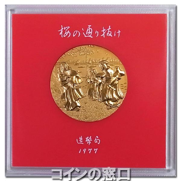 桜の通り抜け銅メダル1977