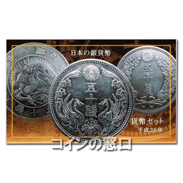 2014造幣東京貨幣セット