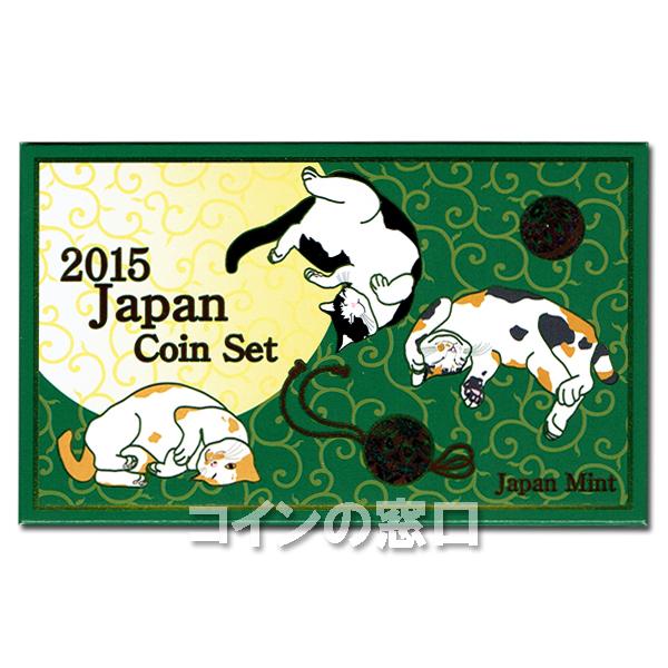 2015年ジャパンコインセット(Japan Coin Set)