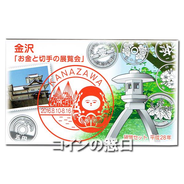 お金と切手「金沢」2016年平成28年