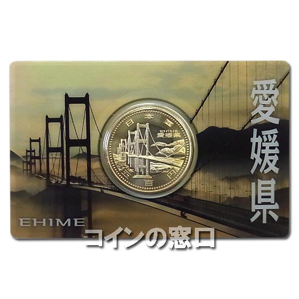 地方自治500円愛媛A