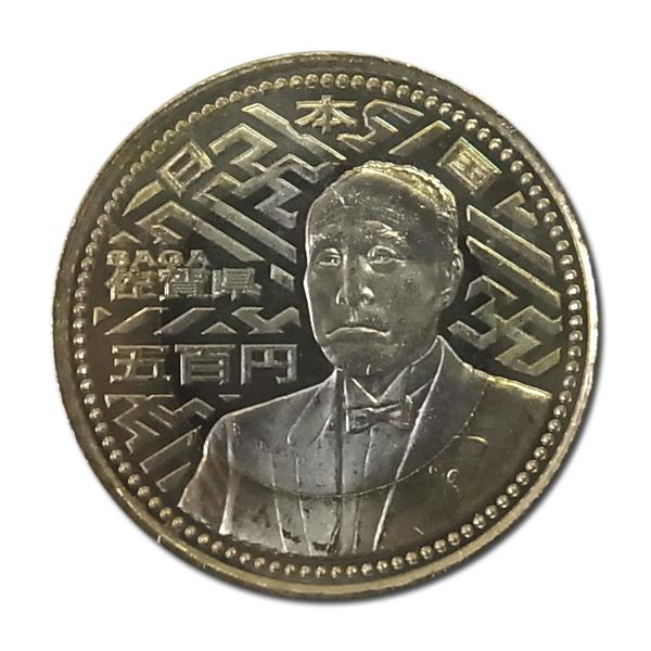 地方自治500円佐賀県