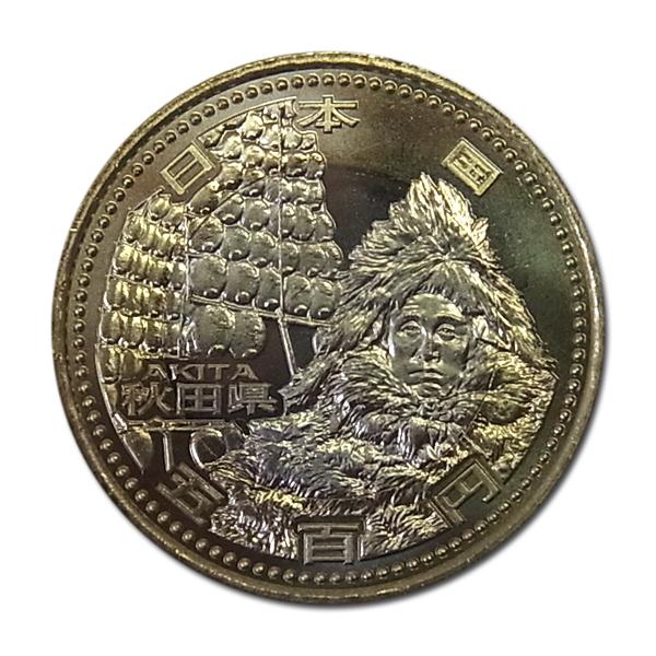 地方自治500円秋田県