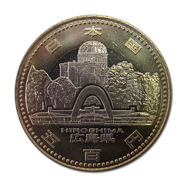 地方自治500円広島県