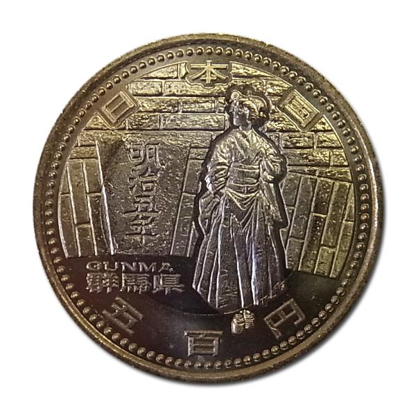 地方自治500円群馬県
