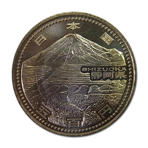 地方自治500円静岡県