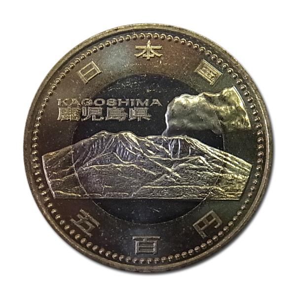 地方自治500円鹿児島県