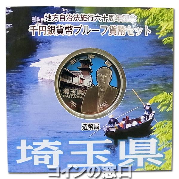 地方自治法60周年記念貨幣『埼玉県』千円銀貨Aセット