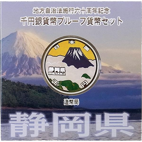 地方自治千円銀貨、静岡