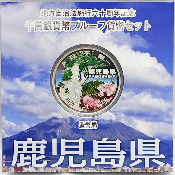 地方自治千円銀貨、鹿児島