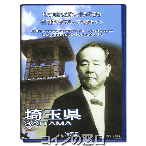 地方自治法60周年記念貨幣『埼玉県』千円銀貨幣Bセット