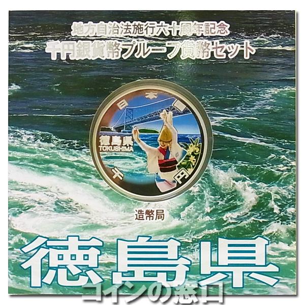 地方自治法施行60周年記念【徳島県】1000円銀貨 プルーフ貨幣Aセット
