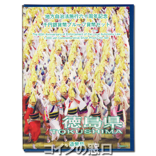 地方自治法施行60周年記念【徳島県】千円銀貨幣 プルーフ貨幣Bセット