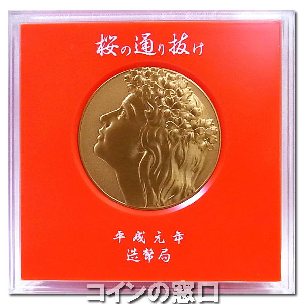 桜の通り抜け銅メダル1989