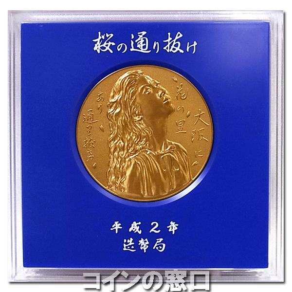 桜の通り抜け銅メダル1990