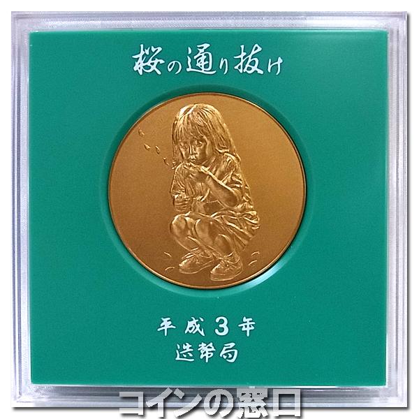 桜の通り抜け銅メダル1991