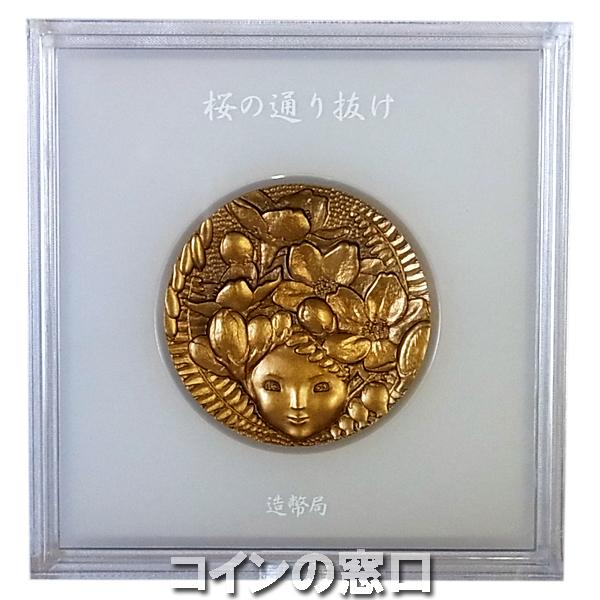 桜の通り抜け銅メダル2005