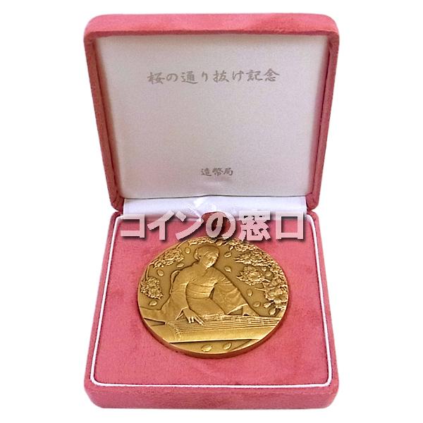 桜の通り抜け銅メダル2014