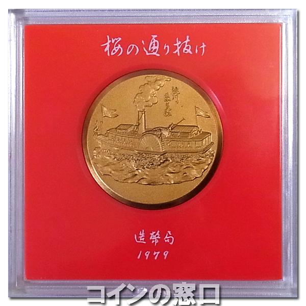 桜の通り抜け銅メダル1979