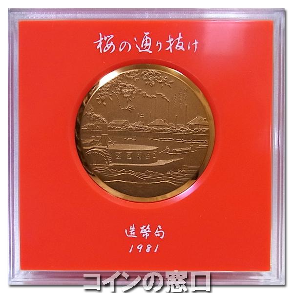 桜の通り抜け銅メダル1981