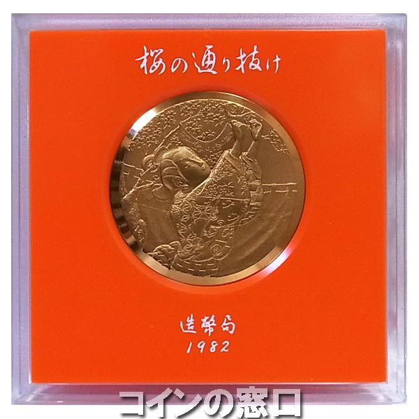 桜の通り抜け銅メダル1982