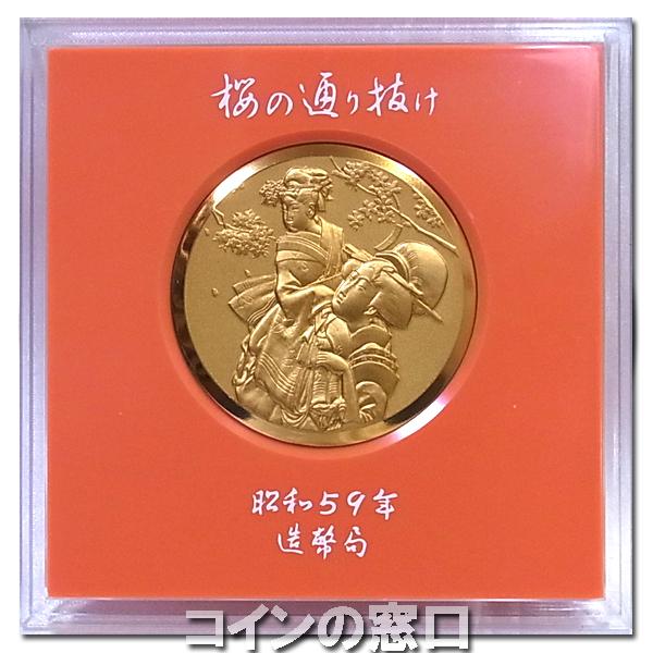 桜の通り抜け銅メダル1984