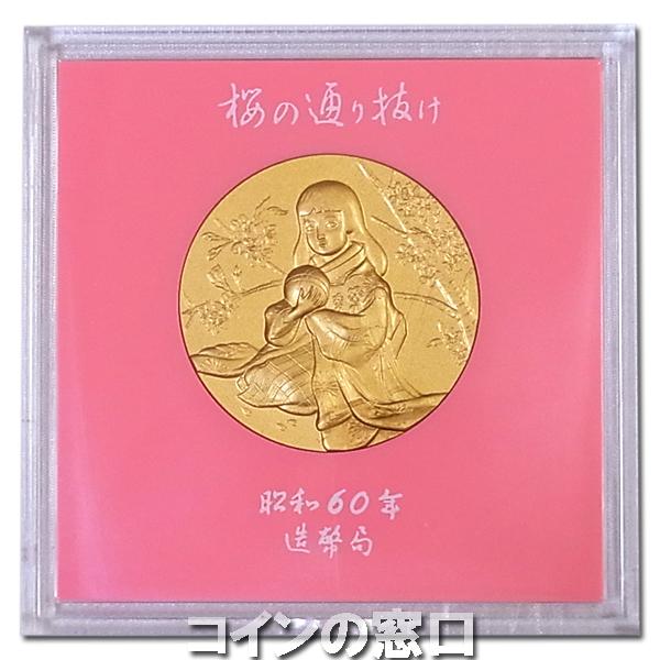 桜の通り抜け銅メダル1985