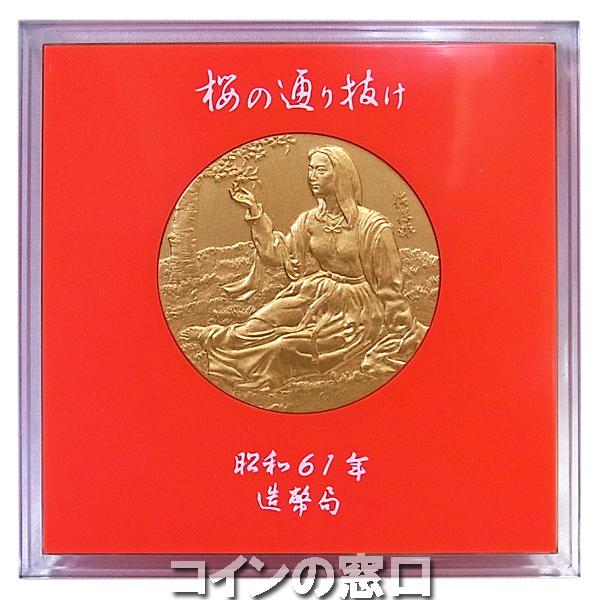 桜の通り抜け銅メダル1986