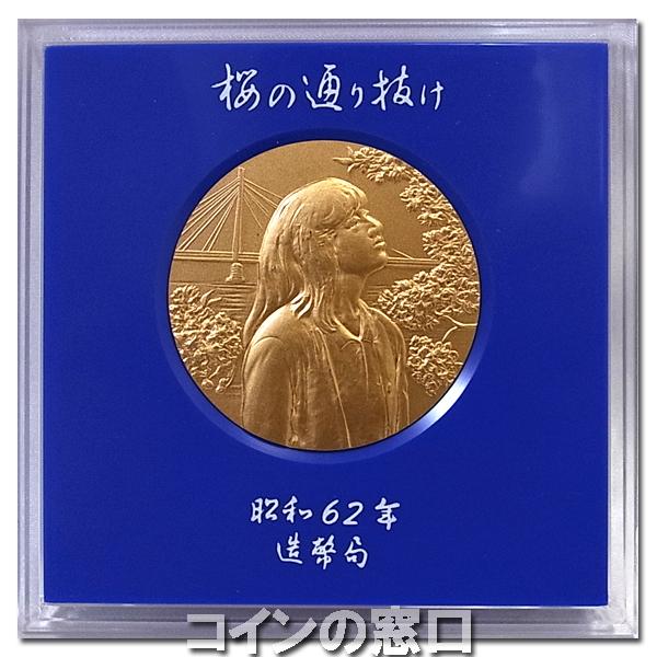 桜の通り抜け銅メダル1978
