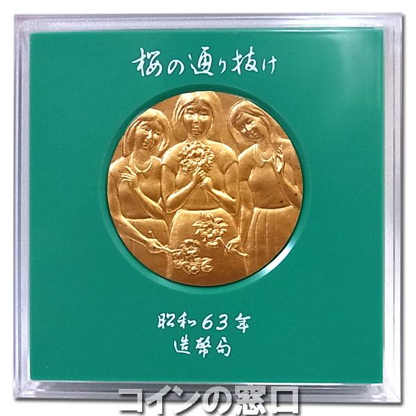 桜の通り抜け銅メダル1988