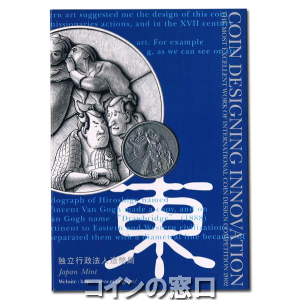 ICDC国際コイン・デザイン・コンペティション2002